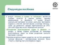 Структура посібника У розділі «Фізика в схемах та таблицях» містяться основні...