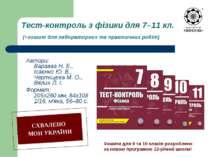 Тест-контроль з фізики для 7–11 кл. (+зошит для лабораторних та практичних ро...