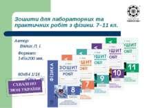 Зошити для лабораторних та практичних робіт з фізики. 7–11 кл. Автор: Вялих Л...
