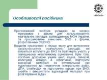 Особливості посібника Пропонований посібник укладено за чинною програмою з фі...