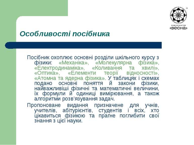 Особливості посібника Посібник охоплює основні розділи шкільного курсу з фізи...