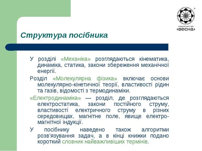 Структура посібника У розділі «Механіка» розглядаються кінематика, динаміка, ...