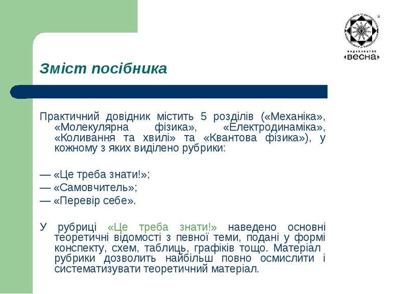 Зміст посібника Практичний довідник містить 5 розділів («Механіка», «Молекуля...