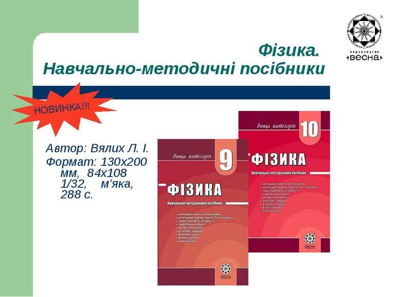Фізика. Навчально-методичні посібники Автор: Вялих Л. І. Формат: 130х200 мм, ...