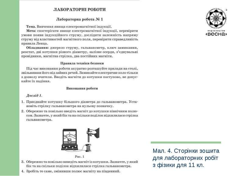 Структура посібника Мал. 4. Сторінки зошита для лабораторних робіт з фізики д...
