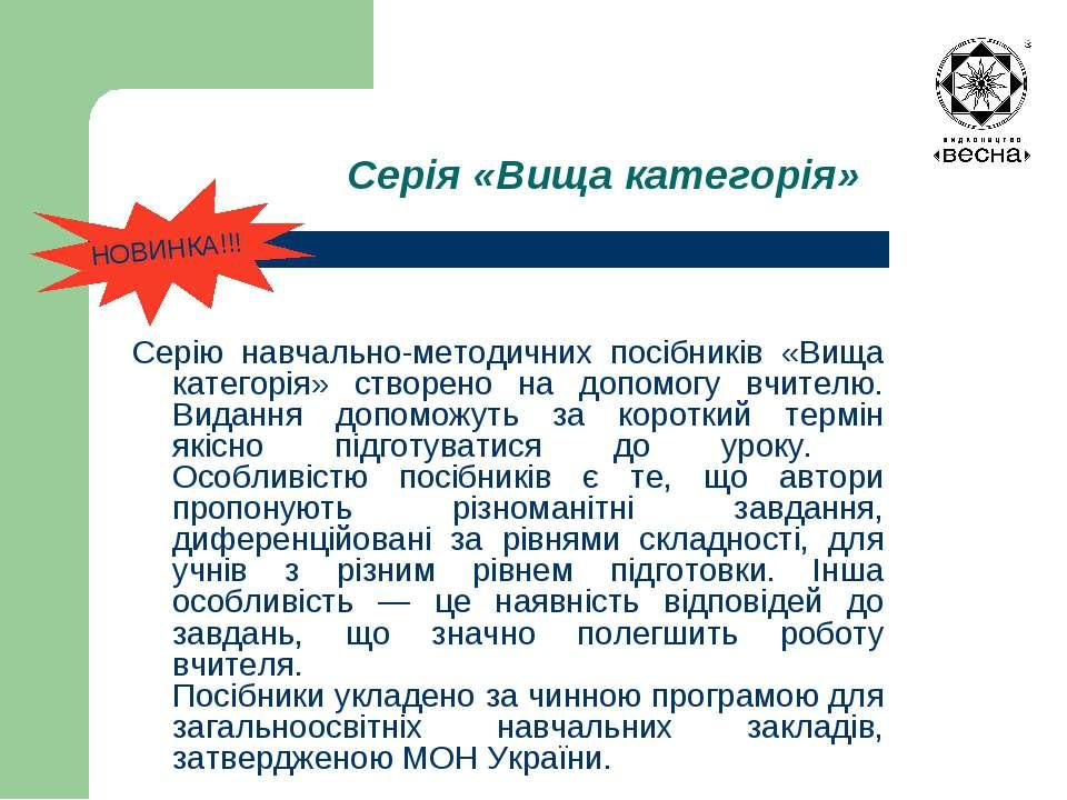 Серія «Вища категорія» Серію навчально-методичних посібників «Вища категорія»...