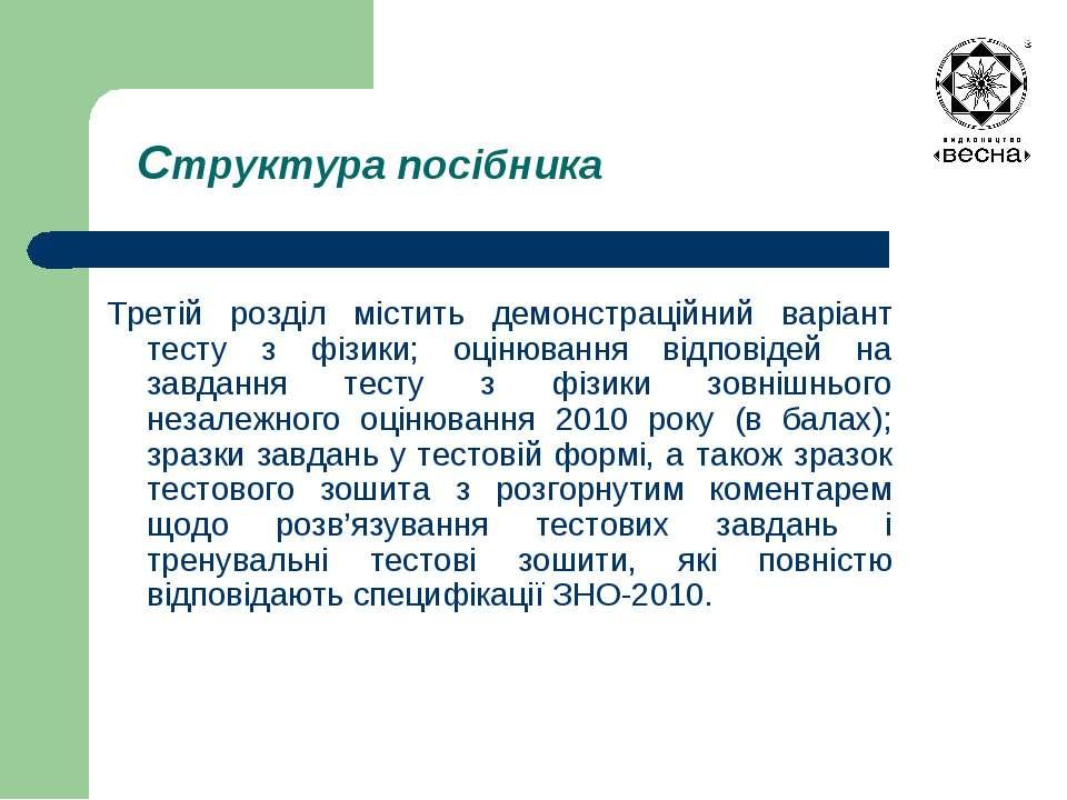 Структура посібника Третій розділ містить демонстраційний варіант тесту з фіз...