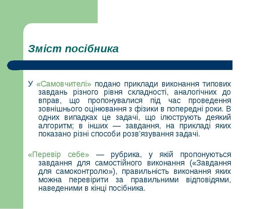 Зміст посібника У «Самовчителі» подано приклади виконання типових завдань різ...