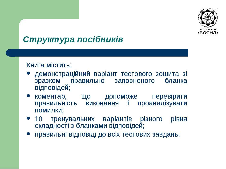 Структура посібників Книга містить: демонстраційний варіант тестового зошита ...