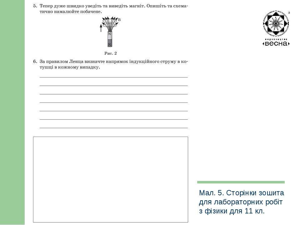 Структура посібника Мал. 5. Сторінки зошита для лабораторних робіт з фізики д...