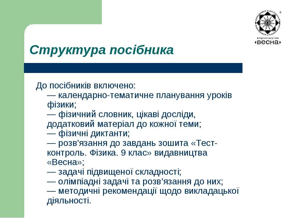Структура посібника До посібників включено: — календарно-тематичне планування...