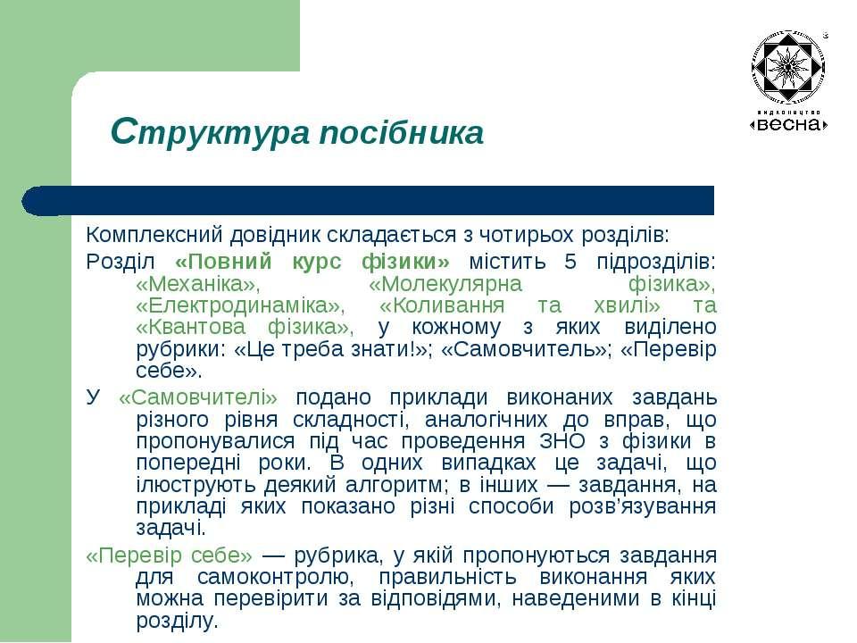 Структура посібника Комплексний довідник складається з чотирьох розділів: Роз...