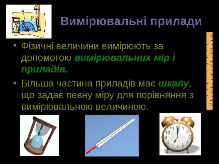 Вимірювальні прилади Фізичні величини вимірюють за допомогою вимірювальних мі...