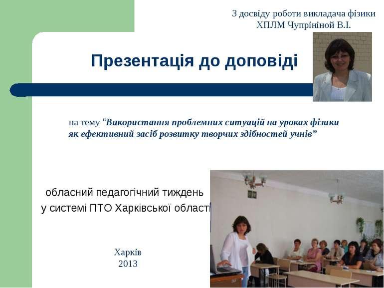 """Презентація до доповіді на тему """"Використання проблемних ситуацій на уроках ф..."""