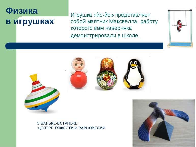 Физика в игрушках Игрушка «йо-йо» представляет собой маятник Максвелла, работ...