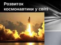 Розвиток космонавтики у світі
