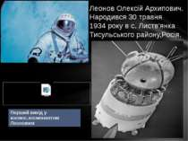 Леонов Олексій Архипович. Народився30 травня 1934року в с. Листв'...