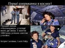 Перші американки в космосі Перший екіпаж «Челленджер», у складі якого дві жін...