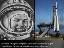 12 квітня 1961 року вперше в світі пілот-космонавт Юрій Олексійович Гагарін н...