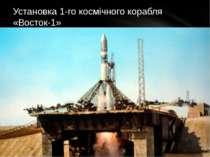 Установка 1-го космічного корабля «Восток-1»