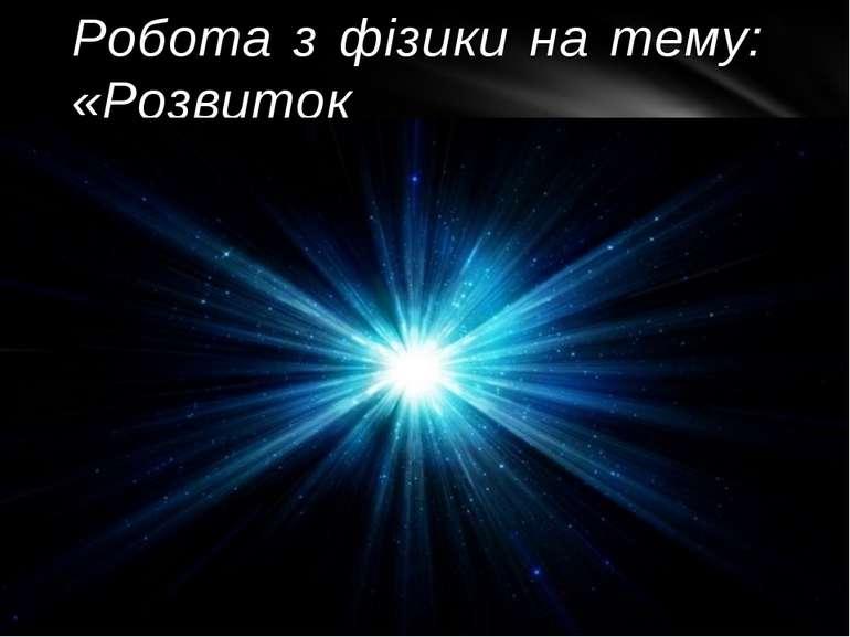 Робота з фізики на тему: «Розвиток космонавтики»
