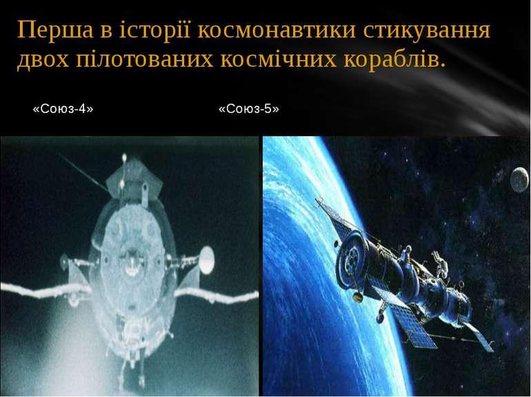 Перша в історії космонавтики стикування двох пілотованих космічних кораблів. ...