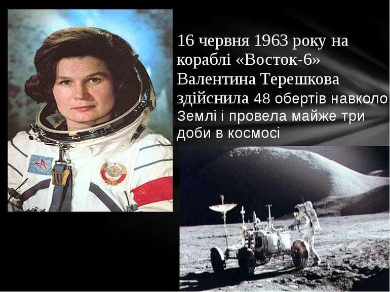 16 червня 1963 року на кораблі «Восток-6» Валентина Терешкова здійснила 48 об...