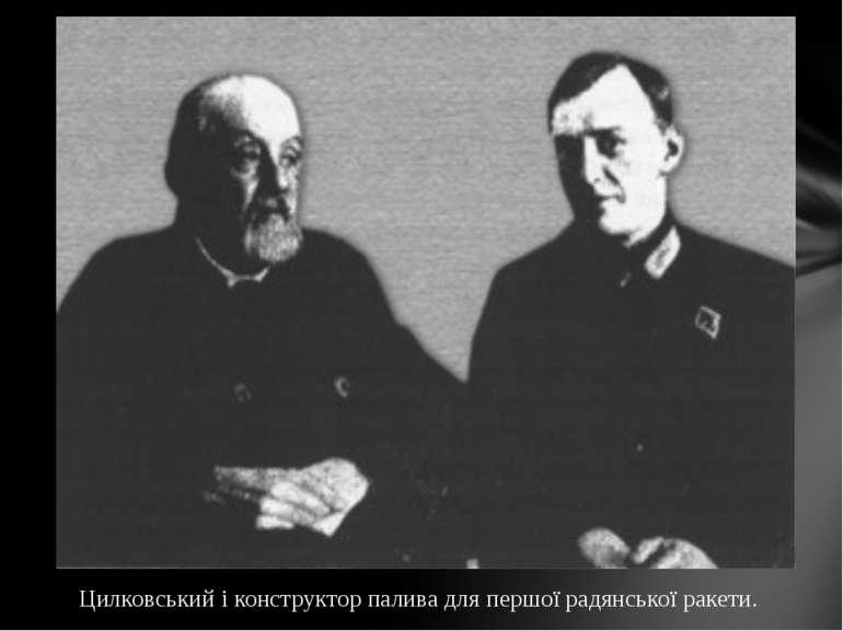 Цилковський і конструктор палива для першої радянської ракети. Цилковський і ...
