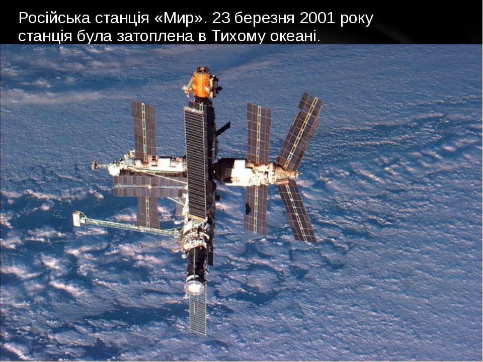 Російська станція «Мир». 23 березня 2001 року станція була затоплена в Тихому...