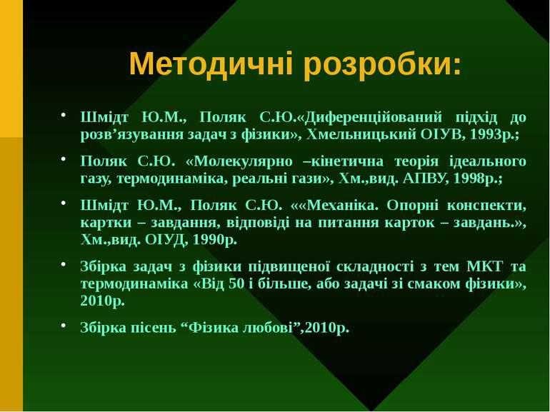 Методичні розробки: Шмідт Ю.М., Поляк С.Ю.«Диференційований підхід до розв'яз...