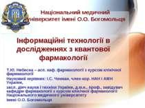 Інформаційні технології в дослідженнях з квантової фармакології Т.Ю. Небесна ...