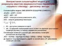 Використання сольватаційної моделі для розрахунку квантово-фармакологічних па...