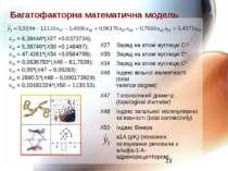 Багатофакторна математична модель x27 = 6,38446*(X27 +0,0373734); x30 = 5,387...