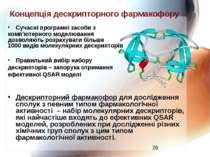 Концепція дескрипторного фармакофору Сучасні програмні засоби з комп'ютерного...