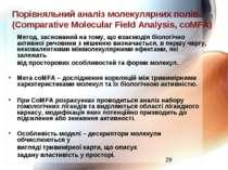 Порівняльний аналіз молекулярних полів (Comparative Molecular Field Analysis,...
