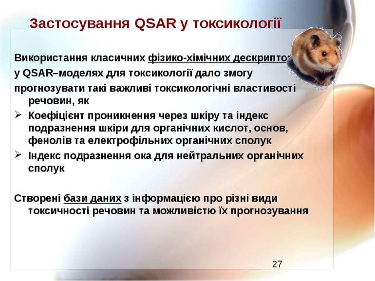 Застосування QSAR у токсикології Використання класичних фізико-хімічних дескр...