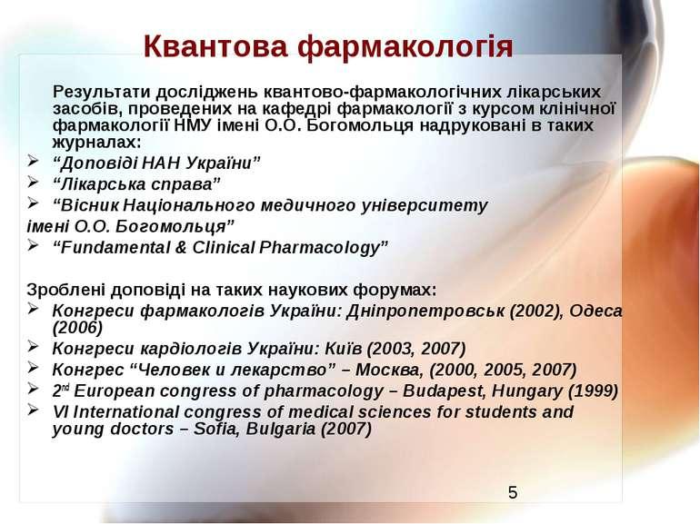 Квантова фармакологія Результати досліджень квантово-фармакологічних лікарськ...