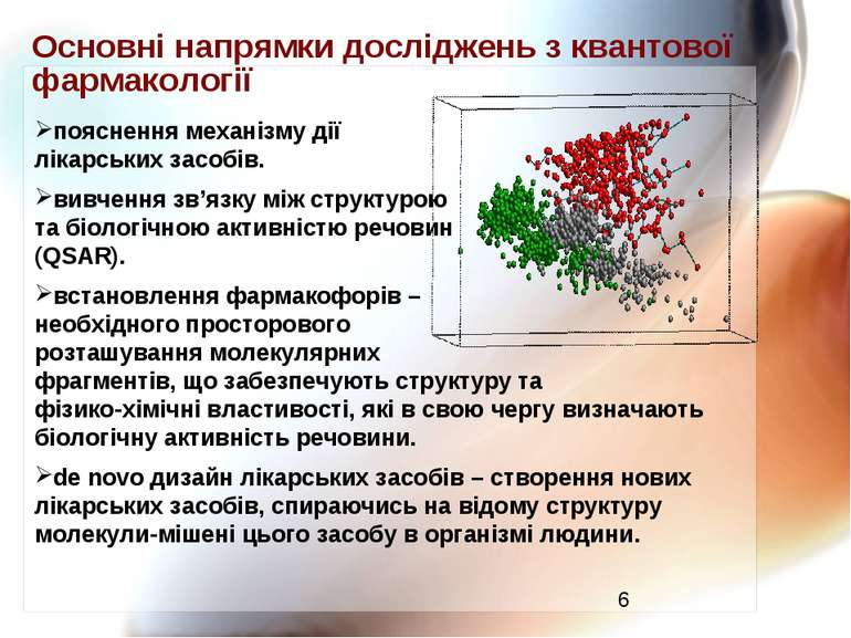 Основні напрямки досліджень з квантової фармакології пояснення механізму дії ...