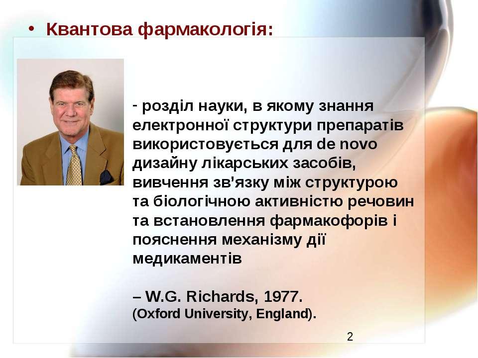 Квантова фармакологія: розділ науки, в якому знання електронної структури пре...