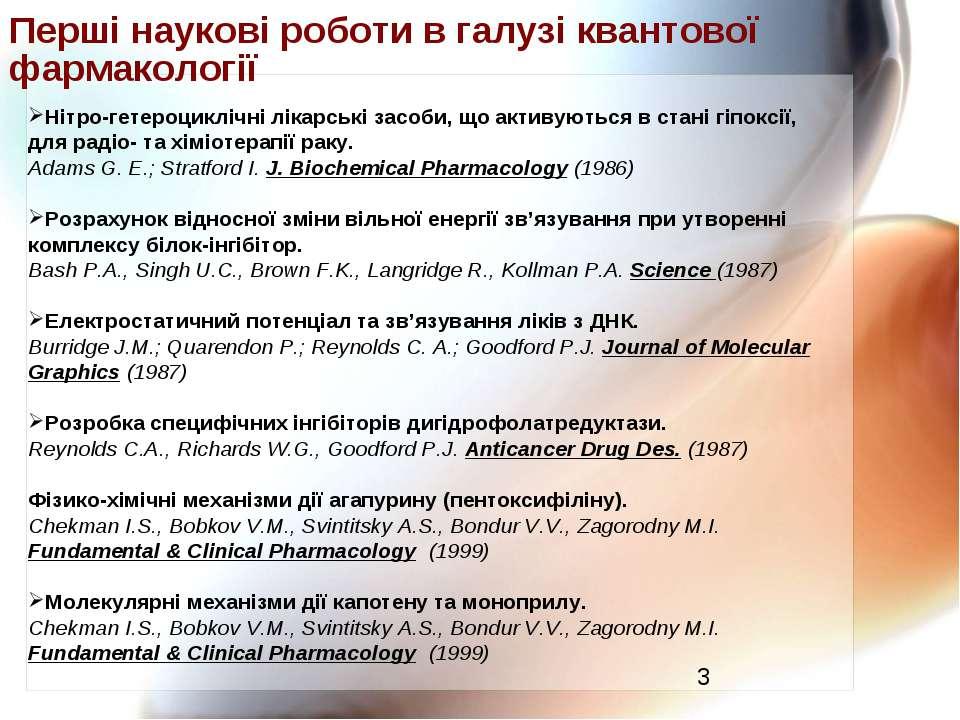 Перші наукові роботи в галузі квантової фармакології Нітро-гетероциклічні лік...