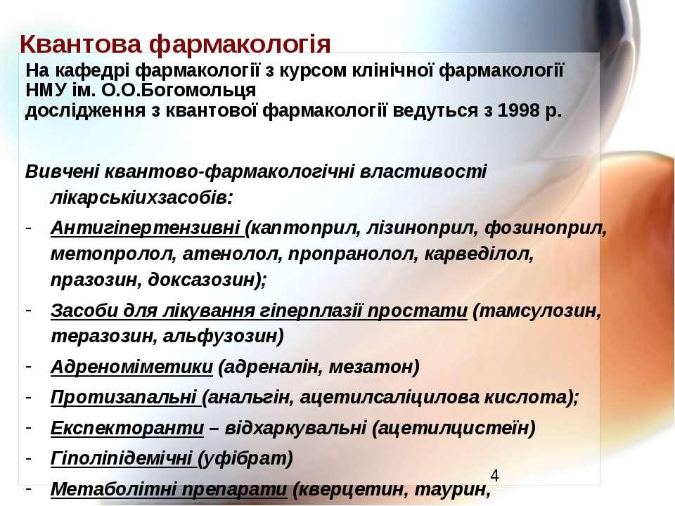 Квантова фармакологія На кафедрі фармакології з курсом клінічної фармакології...