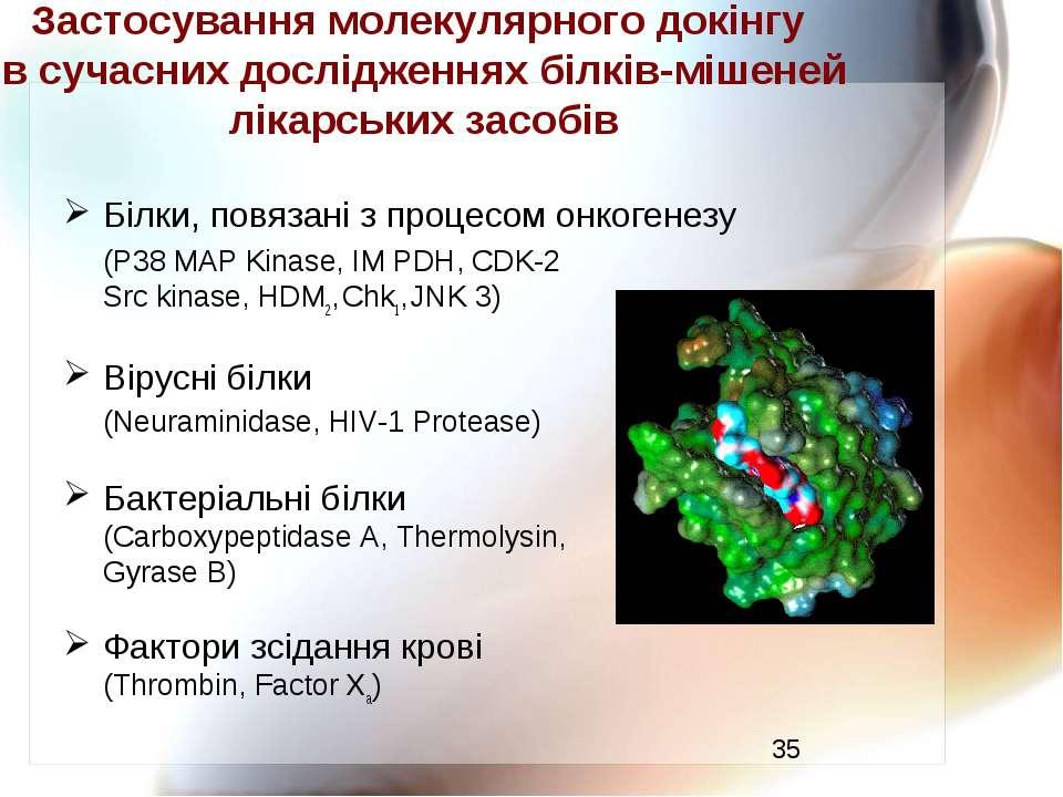 Застосування молекулярного докінгу в сучасних дослідженнях білків-мішеней лік...