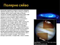 На цих двох картинках космічного телескопа зображені північні і південні поля...
