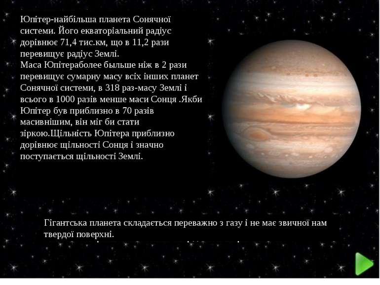 Юпітер-найбільша планета Сонячної системи. Його екваторіальний радіус дорівню...