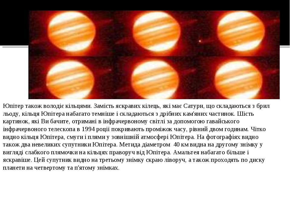 Юпітер також володіє кільцями. Замість яскравих кілець, які має Сатурн, що ск...