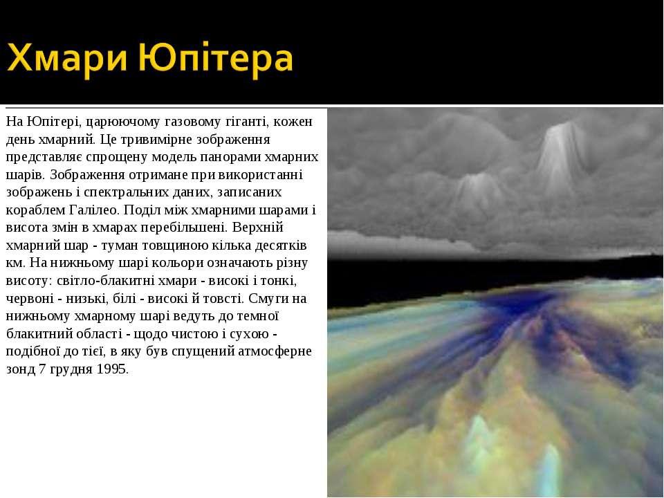 На Юпітері, царюючому газовому гіганті, кожен день хмарний. Це тривимірне зоб...