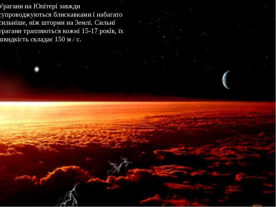 Урагани на Юпітері завжди супроводжуються блискавками і набагато сильніше, ні...
