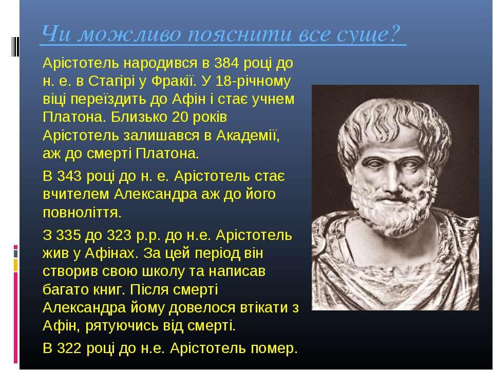 Чи можливо пояснити все суще? Арістотель народився в 384 році до н. е. в Стаг...