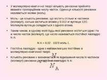 У молекулярно-кінетичної теорії кількість речовини прийнято вважати пропорцій...