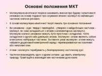Основні положення МКТ Молекулярно-кінетичної теорією називають вчення про буд...